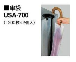 コクヨ 傘袋(補充用)1200枚×2個入り USA-700
