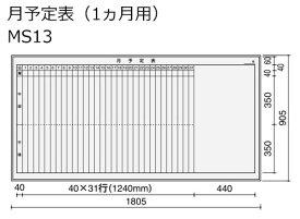 コクヨ ホワイトボード BB-H900シリーズ 壁掛け 月予定表(1ヶ月用) 板面W1755×H858 BB-H936W-MS13