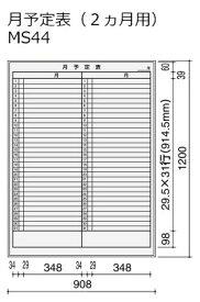 コクヨ ホワイトボード BB-H900シリーズ 壁掛け 月予定表(2ヶ月) 板面W862×H1152 BB-H943W-MS44