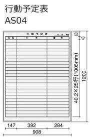 コクヨ ホワイトボード BB-H900シリーズ 壁掛け 行動予定表 板面W862×H1152 BB-H943W-AS04