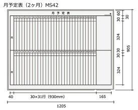 コクヨ ホワイトボード BB-H900シリーズ 壁掛け 月予定表(2ヶ月) 板面W1155×H858 BB-H934W-MS42