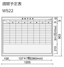 コクヨ ホワイトボード BB-H900シリーズ 壁掛け 週間予定表 板面W1155×H858 BB-H934W-WS22