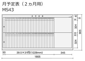 コクヨ ホワイトボード BB-H900シリーズ 壁掛け 月予定表(2ヶ月用) 板面W1755×H858 BB-H936W-MS43