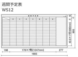 コクヨ ホワイトボード BB-K900シリーズ 片面 週間予定表 板面1755×858 BB-K936W-WS12