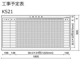 コクヨ ホワイトボード BB-H900シリーズ 壁掛け 工事予定表 板面W1755×H858 BB-H936W-KS21