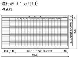 コクヨ ホワイトボード BB-H900シリーズ 壁掛け 進行表(1ヶ月用) 板面W1755×H858 BB-H936W-PG01