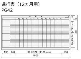 コクヨ ホワイトボード BB-H900シリーズ 壁掛け 進行表(12ヶ月用) 板面W1755×H858 BB-H936W-PG42