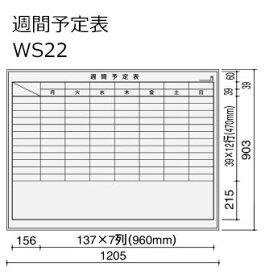 コクヨ ホワイトボード BB-L900シリーズ 壁際用 L脚 片面 週間予定表 板面1155×858 BB-L934W-WS22