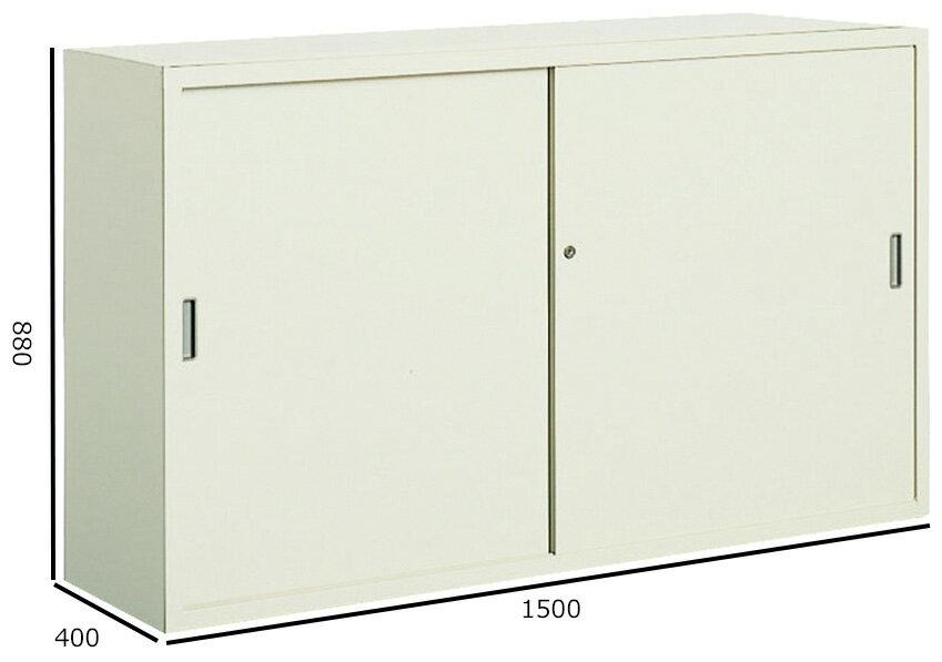 コクヨ S型保管庫 保管庫浅型 引き違い戸タイプ W1500H880 下置き S-535F1N