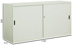 コクヨ S型保管庫 保管庫深型 引き違い戸タイプ W1760H880 下置き S-D6355F1N