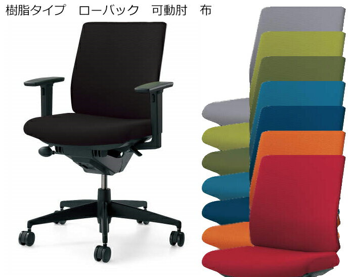 コクヨ オフィスチェア Wizard2 樹脂タイプ ローバック 可動肘 布張り CR-G1831