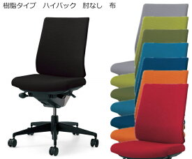 コクヨ オフィスチェア Wizard2 樹脂タイプ ハイバック 肘なし 布張り CR-G1822