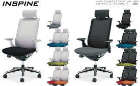 コクヨ オフィスチェア INSPINE ヘッドレスト付き 可動肘 CR-GA2515
