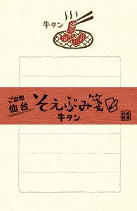 【メ可】古川紙工 ご当地そえぶみ箋 仙台<牛タン> LHG004