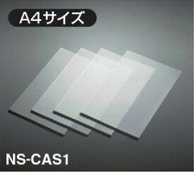 コクヨ スキャナ用キャリアシート A4 4枚セット NS-CAS1