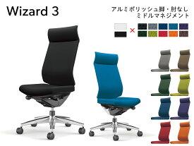 コクヨ オフィスチェア Wizard3 アルミポリッシュ脚 ミドルマネージメント 肘なし ウィザード3 CR-A3624