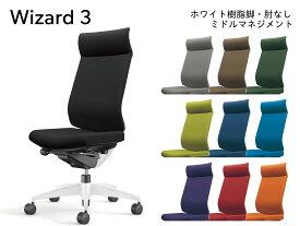 コクヨ オフィスチェア Wizard3 ホワイト樹脂脚 ミドルマネージメント 肘なし ウィザード3 CR-W3624