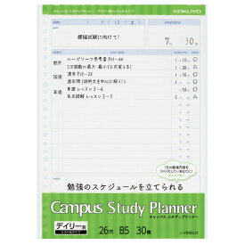 【メ可】コクヨ キャンパス ルーズリーフ スタディプランナー(デイリー罫リスト化タイプ) B5 30枚 ノ-Y836LD
