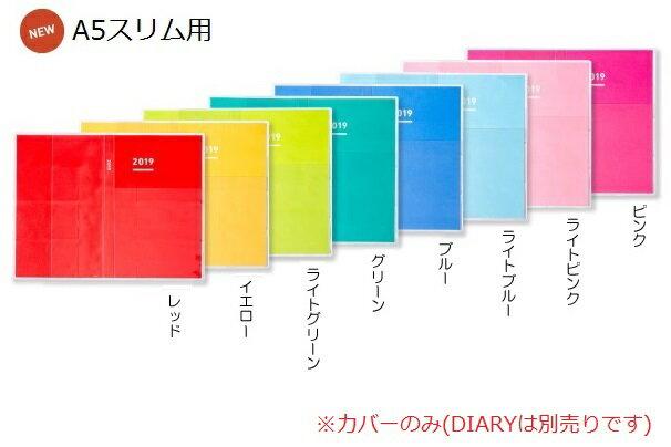 【メ可】コクヨ ジブン手帳2019専用 透明ツヤカバー<DIARY無し> A5スリム用 ニ-JGL2