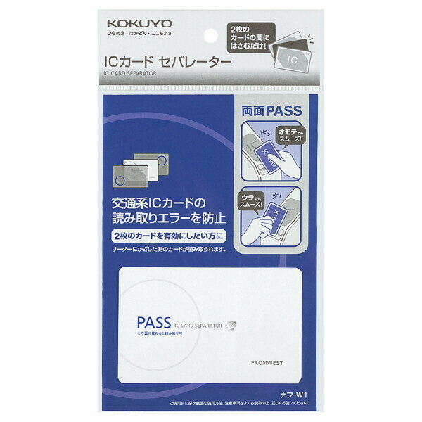 【メ可】コクヨ ICカードセパレーター 両面パス ナフ-W1