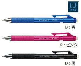 【メ可】コクヨ 鉛筆シャープTypeS 1.3mm (吊り下げパック) PS-P201_-1P