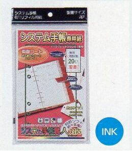 【メ可】レイメイ藤井 システム手帳専用紙 聖書サイズ 両面コートタイプ SSB-02
