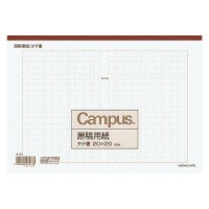 コクヨ 原稿用紙 B5 縦書き 20×20 罫色茶 50枚 (10冊セット) ケ-31