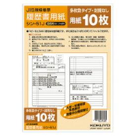 【メ可】コクヨ 履歴書用紙(多枚数) B5 JIS様式準拠 10枚 シン-51J