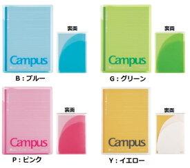 【メ可】コクヨ キャンパスカバーノート プリント収容ポケット付き セミB5 ノ-623A