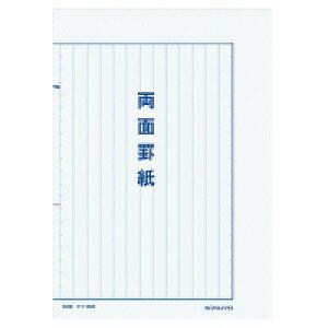 コクヨ 罫紙 両面罫紙 B5縦型 白上質紙 藍刷り 13行50枚 (10冊セット) ケイ-20B