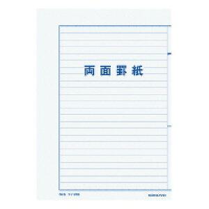 コクヨ 罫紙 両面罫紙 B5横型 白上質紙 藍刷り 24行50枚 (10冊セット) ケイ-25B