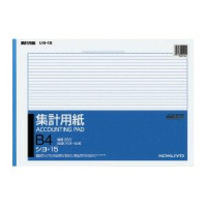 コクヨ 集計用紙 B4ヨコ型 目盛付き 35行50枚 (10冊セット) シヨ-15