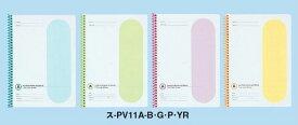 コクヨ プラスチックスパイラルノート 3号50枚 A罫 A5 (同色5冊セット) ス-PV11A