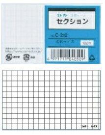 【メ可】コレクト 情報カード 名刺サイズ セクション(5ミリ方眼) 片面 100枚入り C-212