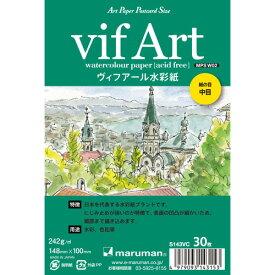 【メ可】マルマン アートペーパーポストカードサイズ ヴィフアール水彩紙 中目 242g/m2 30枚 S143VC
