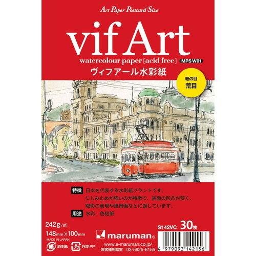 【メ可】マルマン アートペーパーポストカードサイズ ヴィフアール水彩紙 荒目 242g/m2 30枚 S142VC