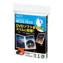 コクヨ CD/DVD用ソフトケース<MEDIA PASS>トールサイズ 1枚収容 20枚 白 EDC-DME1-20W