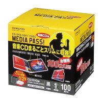 コクヨ CD/DVD用ソフトケース<MEDIA PASS>1枚収容 100枚 黒 EDC-CME1-100D