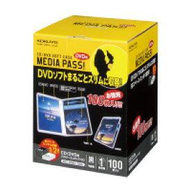 コクヨ CD/DVD用ソフトケース<MEDIA PASS>トールサイズ 1枚収容 100枚 黒 EDC-DME1-100D