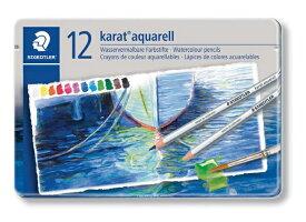 【メ可】ステッドラー カラト アクェレル水彩色鉛筆 12色セット (karat aquarell) 125M12