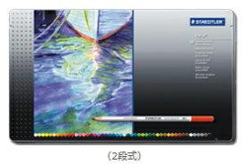 【メ可】ステッドラー カラト アクェレル水彩色鉛筆 48色セット (karat aquarell) 125M48