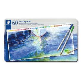 ステッドラー カラト アクェレル水彩色鉛筆 60色セット (karat aquarell) 125M60