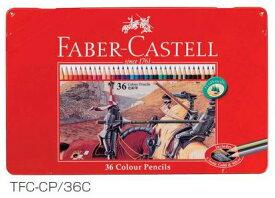 ファーバーカステル 色鉛筆36色セット TFC-CP/36C