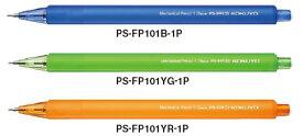 【メ可】コクヨ 鉛筆シャープ 1.3mm フローズンカラー PS-FP101_-1P