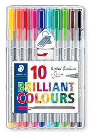 【メ可】ステッドラー トリプラス ファインライナー 細書きペン 0.3mm 10色セット 334 SB10