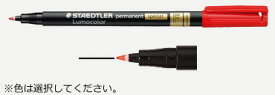 【メ可】ステッドラー ルモカラースペシャル 極細書き F 線幅0.6mm (10本セット) 319-F