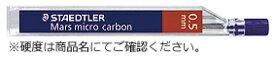 【メ可】ステッドラー シャープ芯 マルス マイクロカーボン【F】 0.5mm 250-05-F