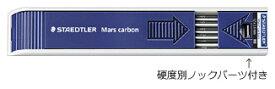【メ可】ステッドラー シャープ/ホルダー芯 マルス カーボン【4H】 2mm 200-4H