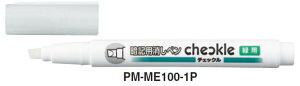 【メ可】コクヨ 暗記用消しペン チェックル PM-ME100N-1P