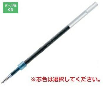 【メ可】三菱鉛筆 ジェットストリーム用 替芯 0.5mm SXR-5